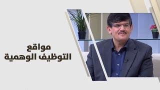 د. عمران سالم  - مواقع التوظيف الوهمية