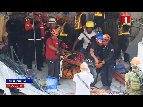 Филиппины приходят в себя после разрушительного землетрясения