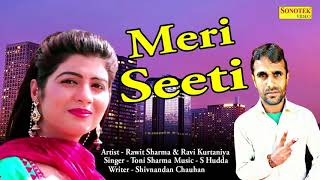 Meri Seeti || Sonika Singh, Rawait Sharma || Toni sharma || Maina Haryanvi