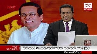 Ada Derana Late Night News Bulletin 10.00 pm - 2018.08.31 Thumbnail
