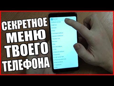 Зашел В Секретное Меню Xiaomi На Miui 10 И Офигел 😱