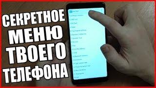зашел В Секретное Меню Xiaomi На Miui 10 И Офигел
