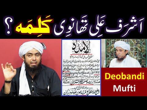 Reply to Mufti Tariq Masood on KALIMA of Maolana Asharf Ali Thanwi ! ! (Engineer Muhammad Ali Mirza)