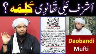 "Ashraf Ali Thanwi RasoolULLAH ""KALIMAH"" & Mufti Tariq Masood Sb. ! ! ! (Engineer Muhammad Ali Mirza)"