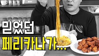 맛상무는 페리카나에게 실망했다 feat 중대장