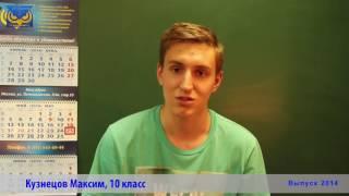 Отзыв о занятиях по химии (Кузнецов Максим, 10 кл)