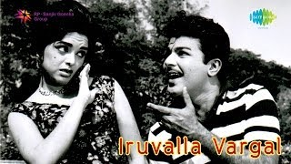 Iru Vallavargal | Naan Malarodu song