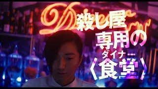 主演・藤原竜也、監督・蜷川実花が初タッグを組んだサスペンス映画『Din...