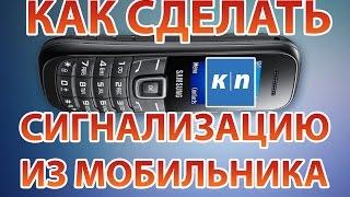 СИГНАЛИЗАЦИЯ ИЗ МОБИЛЬНОГО ТЕЛЕФОНА СВОИМИ РУКАМИ(Как сделать сигнализацию из сотового телефона домашних условиях -- Ссылка на опрос: https://vk.com/mestnyj?w=wall5745850_1594..., 2014-08-23T08:00:04.000Z)