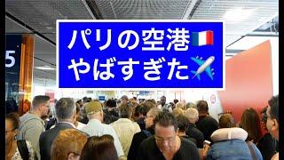 悪い噂しか聞かない、パリの空港使ってみた。エールフランス搭乗記。