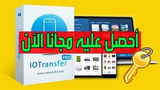 Iotransfer 3 expired key   IOTransfer 3 1 Pro License Key  2019-04-12