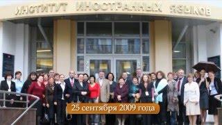 МГПУ  Универсум языка и личности 2009