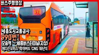 [급행버스] 세종도시교통공사 990번 버스주행영상 (오…