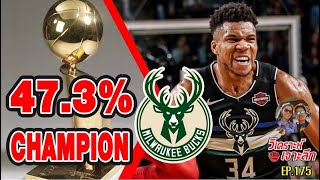 EP175: Bucks กับโอกาสคว้าแชมป์ 47.3%