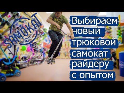 Выбираем новый трюковой самокат для райдера с опытом | Samokat.ua