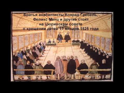 Реформация-6 Анабаптиское движение