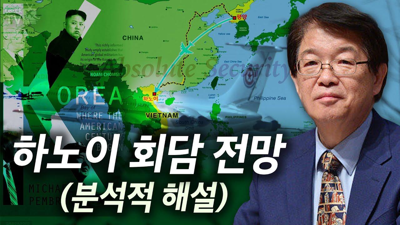 [이춘근의 국제정치 79회] ① 하노이 회담 전망 (분석적 해설)
