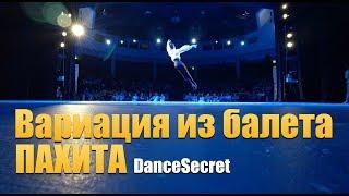 Вариация из балета Пахита.