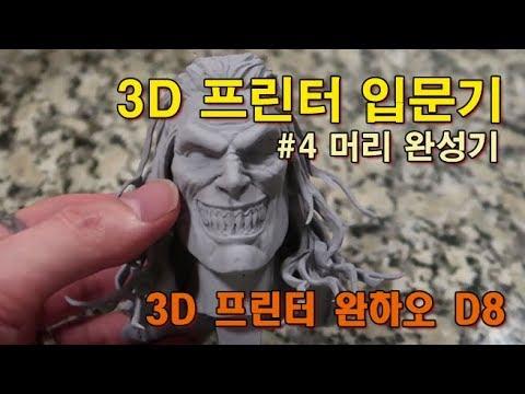 (3D프린터)완하오 D8 사용기 #4 / 3D Printer Wanhao D8 Review #4