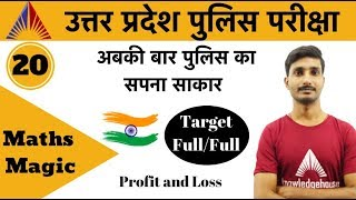 3:00 PM - Mission UP Police Live Class - Maths By Vipin Sir | Profit and Loss
