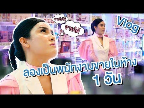 Vlog...นิสาลองเป็นพนักงานขายในห้าง 1 วัน!!!  | Nisamanee.Nutt