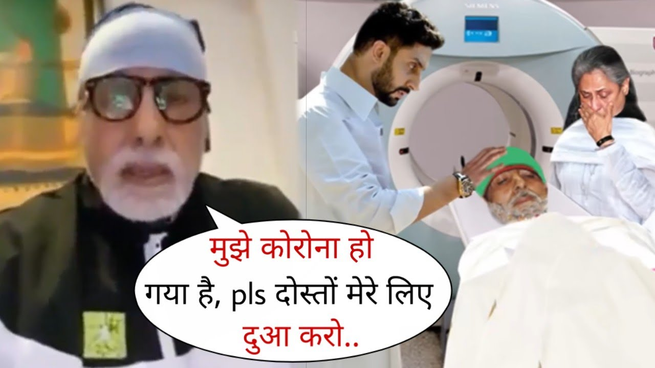 Amitabh Bachchan Beautiful Words for Doctors who care Him after Positive | Anupam Kher Family also