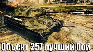Объект 257 бой на медаль Колобанова 🌟 World of Tanks лучший бой на новом тт 9 уровня СССР