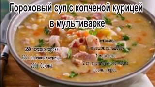 Суп пюре гороховый.Гороховый суп с копченой курицей в мультиварке