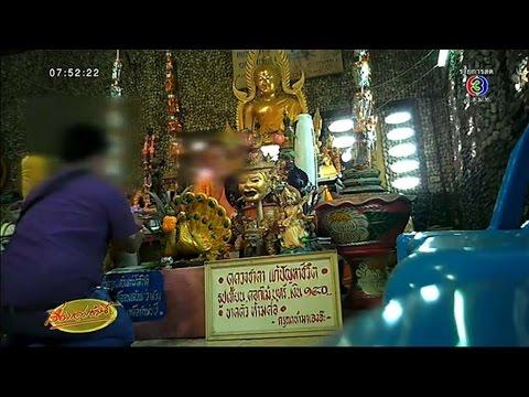 เรื่องเล่าเช้านี้ ชาวบ้านกาญจนบุรีร้องสอบพฤติกรรมพระรับดูดวง ทำนายโชคร้าย ฟันเงินค่าทำพิธี