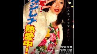 青春Hシリーズ第38弾安川有果監督 『激写!カジレナ熱愛中!』 3/15(土...