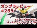 ガンプラレビュー#285 [EX-STANDARD XXXG-01D2 ガンダムデスサイズヘル EW] 012