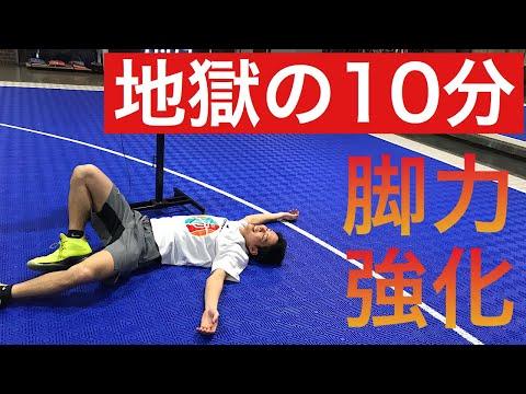 【10分間】足ガクガク!追い込むジャンプ系フットワーク