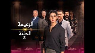 #رمضان2019 : الزعيمة - | الحلقة 02