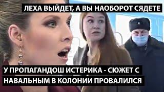 У пропагандош истерика сюжет с Навальным в колонии провалился ЛЕХА ВЫЙДЕТ А ВЫ НАОБОРОТ СЯДЕТЕ