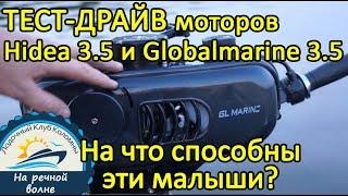 Тест-драйв моторов Hidea (Хайди) HD3.5FHS и Globalmarine 3.5