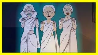Thakurmar Jhuli | Teen Pishir Kando | Thakumar Jhuli Cartoon | Bengali Stories For Children | Part 5