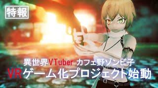 異世界バーチャルYouTuber『カフェ野ゾンビ子』VRゲーム化プロジェクト 特報2
