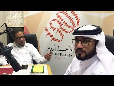 Siraj Ajmali AMU ka interview, Obaid Tahir k sath.. Radio Qatar
