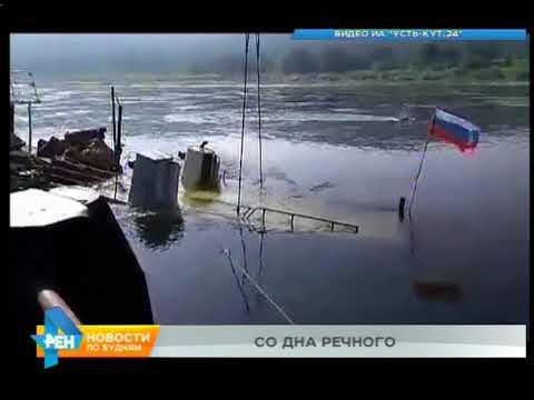 Затонувший после столкновения с баржей катер подняли в Усть-Куте