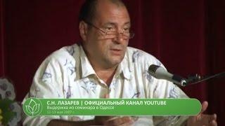 С.Н. Лазарев | Утоление голода