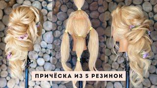 Прическа из 5 резинок Греческая коса