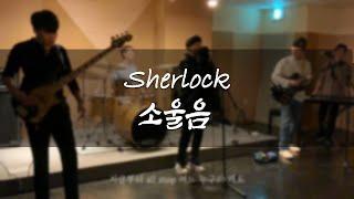 [상상univ 집현전 예선] 샤이니(Shinee) - 셜록(sherlock) 소울음 cover
