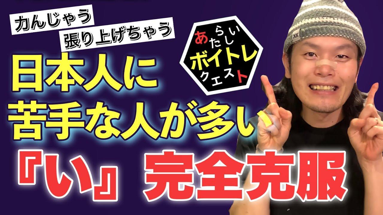 「い」の高音!日本人の苦手な言葉!克服トレーニング!ボイクエ
