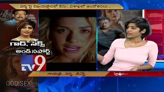 RGV's GST a proud moment for Indians - Gayatri Gupta - TV9 Now