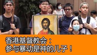 Publication Date: 2019-11-15 | Video Title: 香港 | 基督教会:参与暴动的人是神的儿子,得到神的庇护!