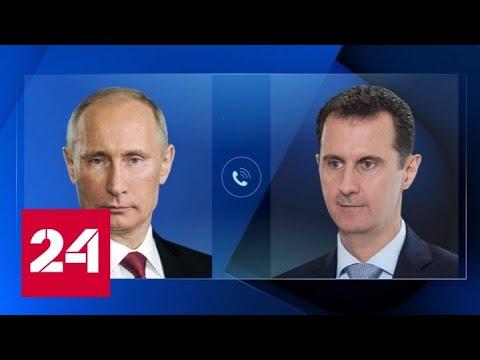 Путин рассказал Асаду о переговорах с Эрдоганом - Россия 24