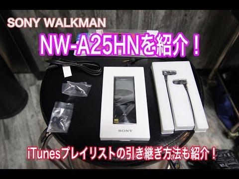 WALKMAN A20シリーズに感動!iTunesプレイリストの移行も紹介!