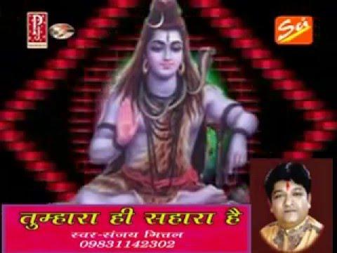 Tumhara Hi Sahara Hai || Sanjay Mittal ||...