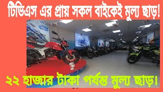 TVS  Bikes New Discount Price 2018 | Apache Rtr 4v Price in Bd | Tvs Stryker | Metro Plus | Scooter