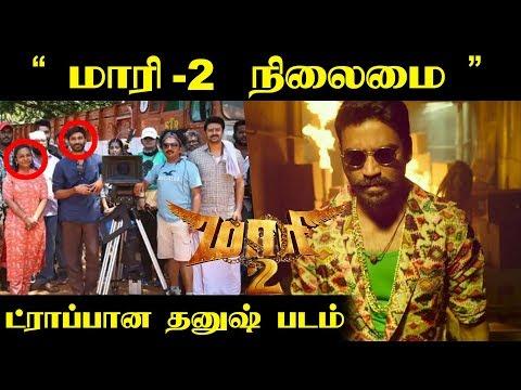 Current Status of Maari 2 - DD 2 is Dropped? | Kollywood | Dhanush | Tamil Cinema| kalakkal cinema